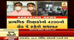 4200 Grade Pay Babat Latest News