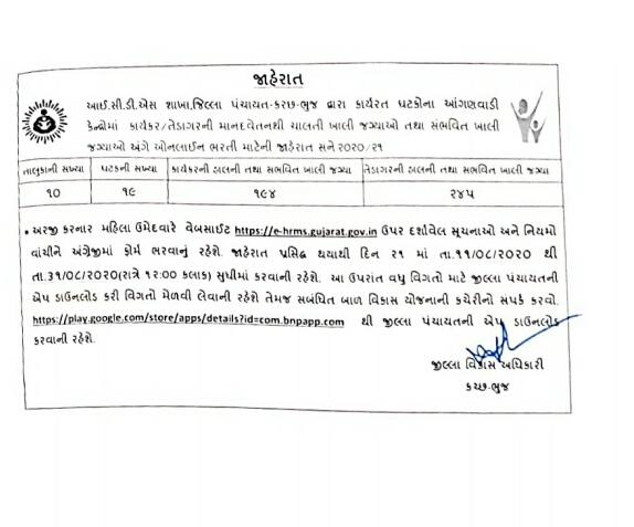 Anganwadi Advertisement  Bharti Kutch 2020