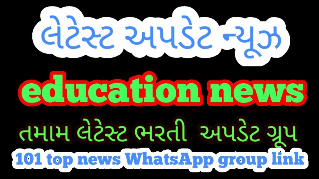 Latest Gujarati News Whatsapp Group Link