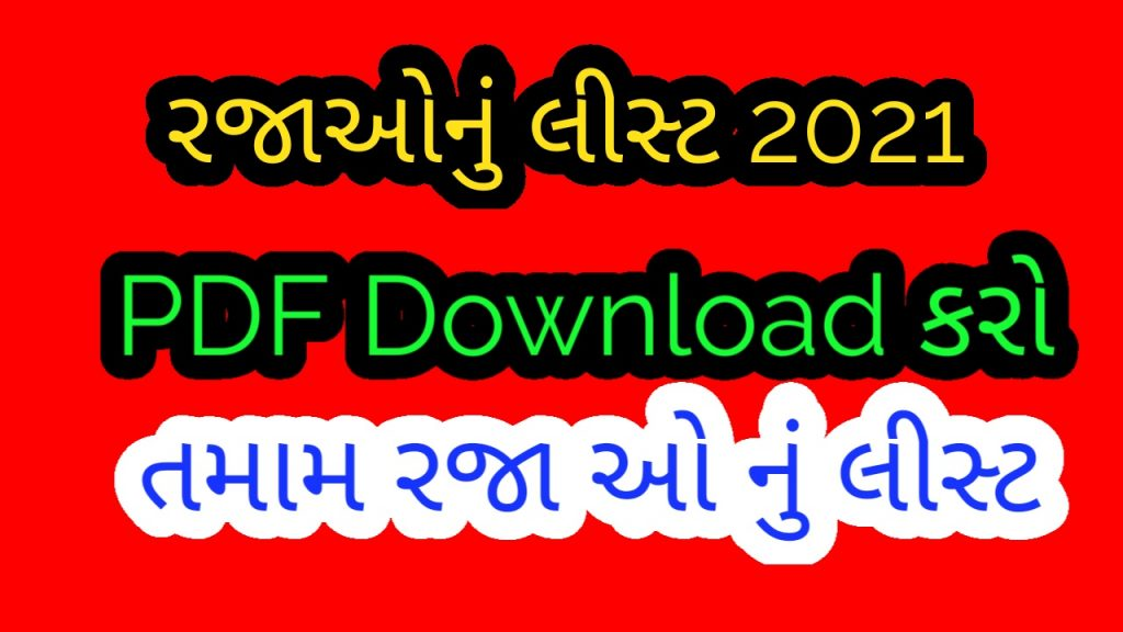 Holiday list of 2021 PDF Download