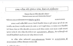 NMMS EXAM JAHERNAMU 2020 6 NOV DECLARED