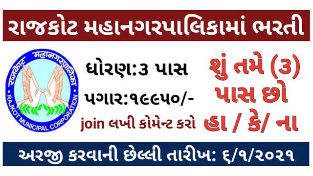 Rajkot Municipal Corporation Junior Fireman Recruitment 2020-21