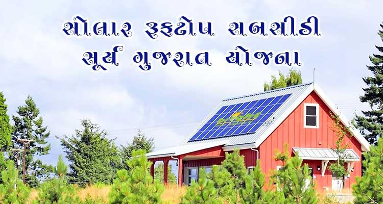Solar Rooftop Yojana agency List In Gujarat PDF
