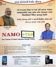 Digital  Gujarat Tablet Scheme 2021