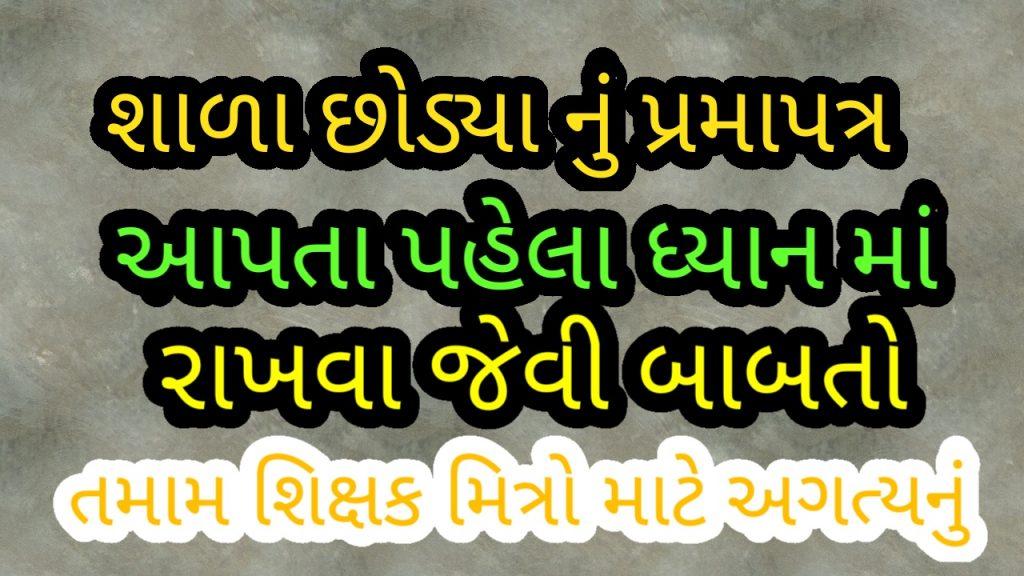 LC Apta Pahela Dyanma Rakhva Jevi Babato