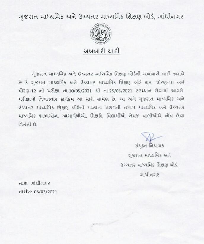 Gujarat Board Exam Time Table 2021