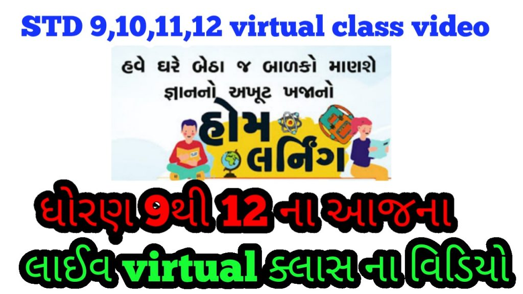 Std 9 to 12 Virtual Class Live Home Learning Video