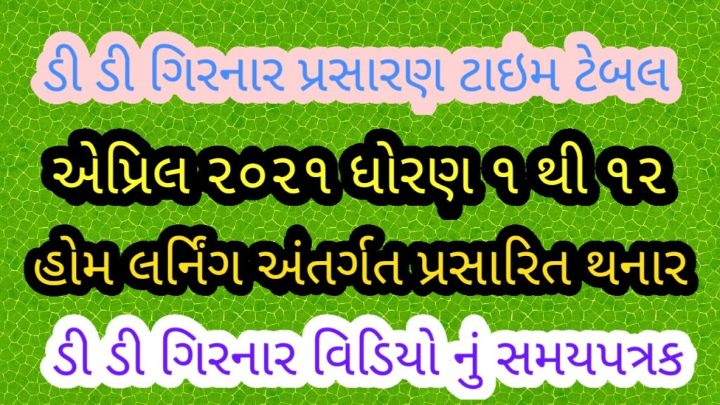 DD Girnar Prasaran time Table April 2021