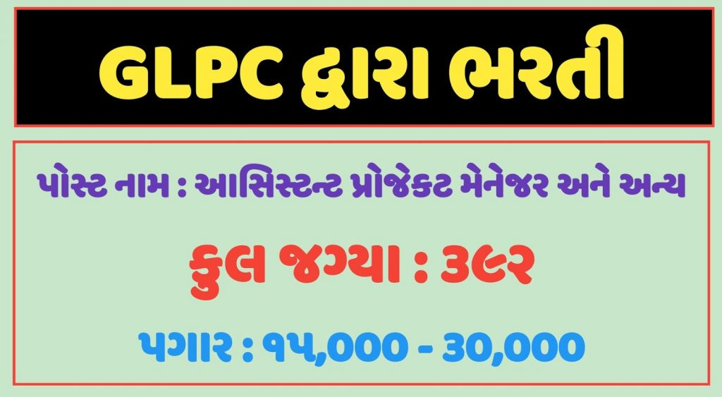 How To Apply For GLPC Recruitment 2021