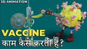 How To Work Corona vaccine See Viral Video