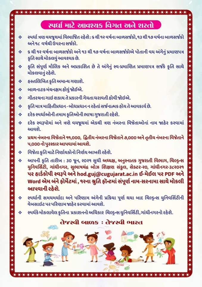 How to part in  Children  UNIVERSITY COMPETITION